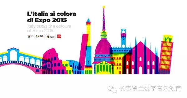意大利2015年米兰世界博览会罗兰数字音乐教育八月期待您的相约图片